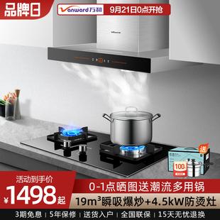 万和X520A抽油烟机燃气灶套餐烟灶套餐抽油烟机烟机灶具套装 组合