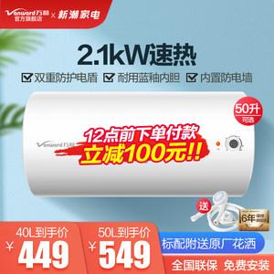 万和50升q1储水式电家用电热水器