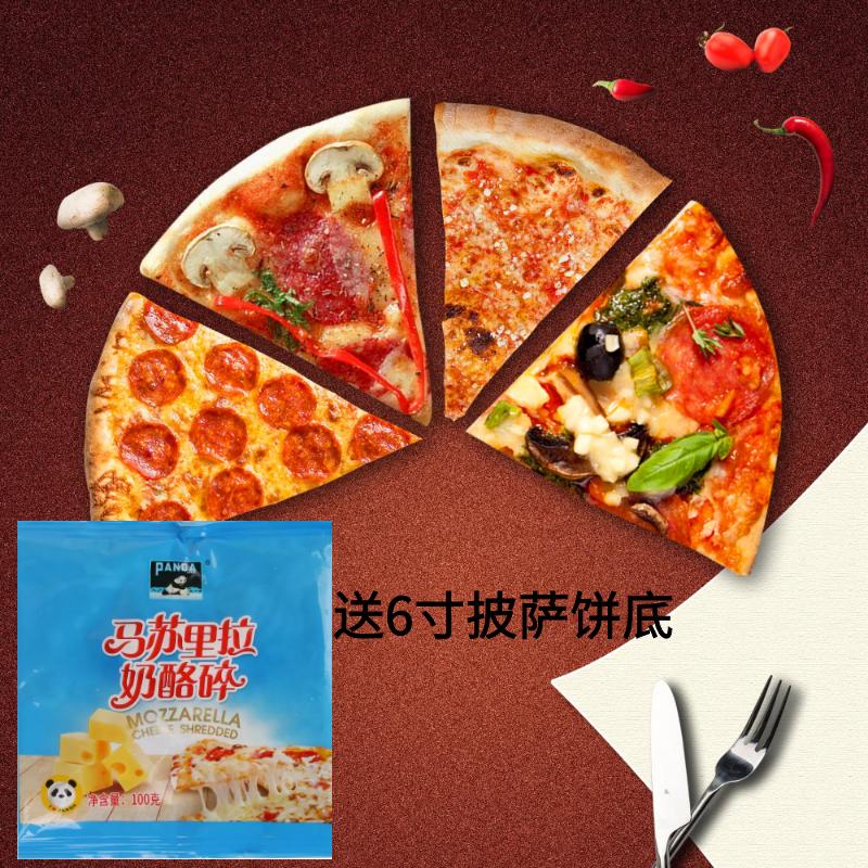 熊猫牌马苏里拉起司拉丝披萨*奶酪热销0件限时抢购