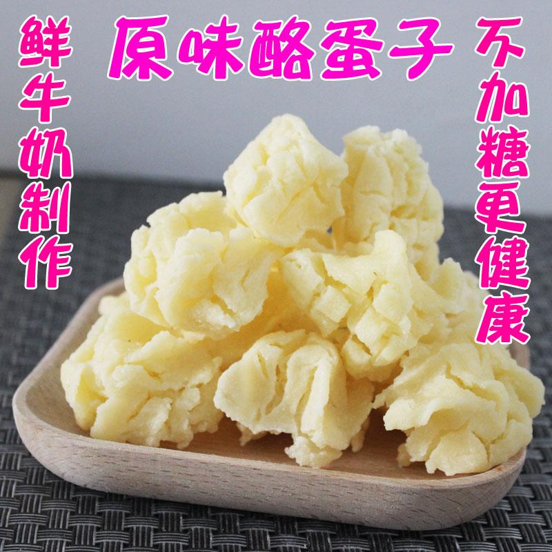 纯奶酪内蒙古牧区传统手工制作奶渣