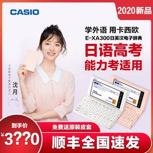 2020新品卡西欧e-xa300电子词典