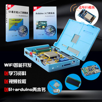 51 single-Chip Machine Development Board Learning Board Starter Kit Seven star bug smart WiFi