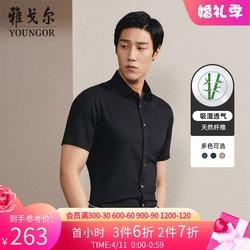 雅戈尔男士短袖衬衫春夏官方新品商务休闲竹纤维素色短袖衬衣3927