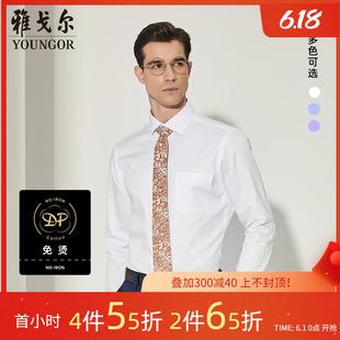 商务休闲纯棉DP免烫白色衬衣A21A 春季 衬衫 官方正装 雅戈尔长袖 男士