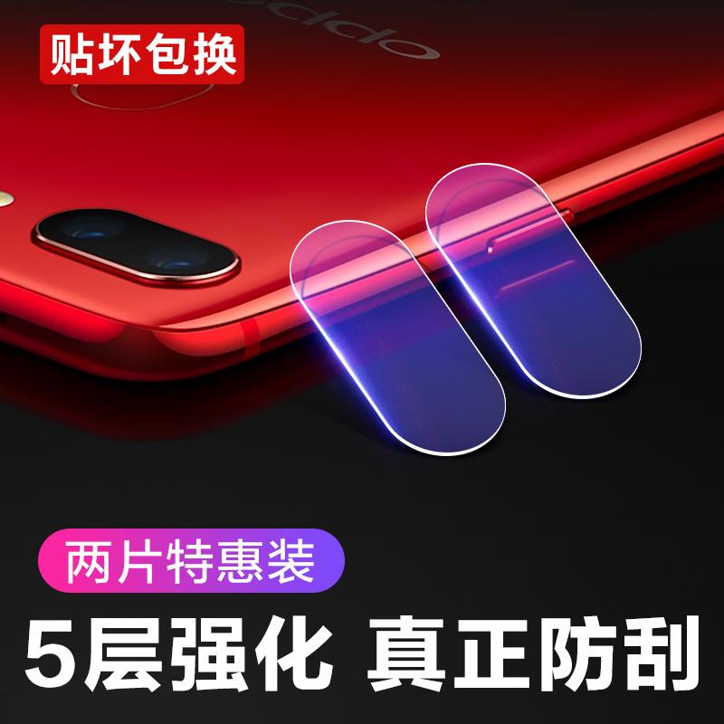 oppo r15镜头膜 oppor15梦境版手机后摄像头贴膜r11后置摄像头配件r17保护圈高清防刮r11s钢化镜头膜r11splus
