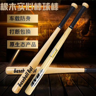 超硬棒球棒防身打架武器防卫实心车载棒球棍实木橡木垒球棒球杆