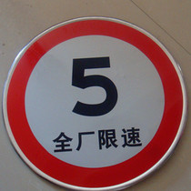 Lutie Reflective Sign speed limit 5 km ban horn sign high traffic facilities thickness 1.5mm