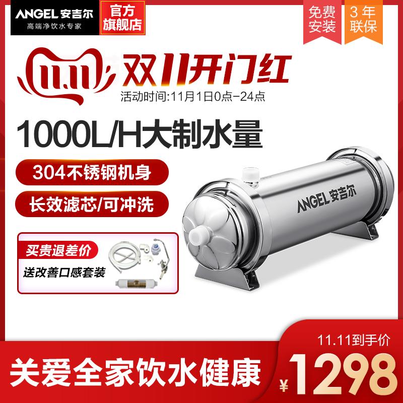 安吉尔净水器家用厨房过滤器不锈钢超滤自来水大通量SA-UFS1000