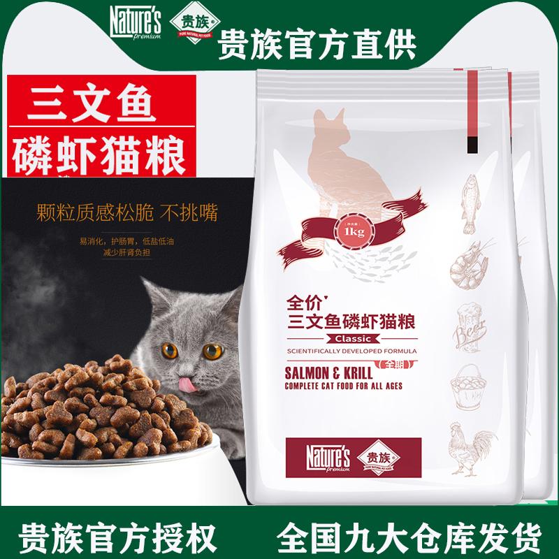 贵族全价猫粮幼猫成猫粮三文鱼鳞虾通用型天然猫主粮猫饭成猫猫粮