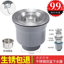 厨房水槽下水器不锈钢提篮洗菜盆提笼水槽全套加粗50管配件双盆