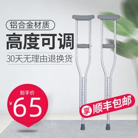 拐杖腋下拐双拐老人老年人拐扙医用防滑手杖高度可调骨折拐棍捌杖图片