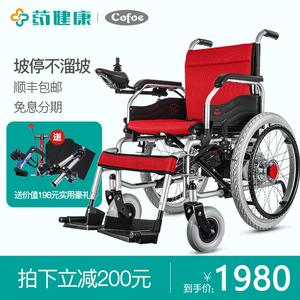 可孚电动轮椅可折叠轻便老人轮椅车老年人残疾人轮椅电动代步车