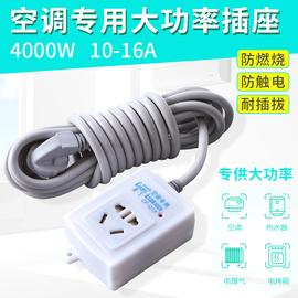 大功率专用空调插座取暖器接线板四轮汽车充电插板油灯专用排插图片