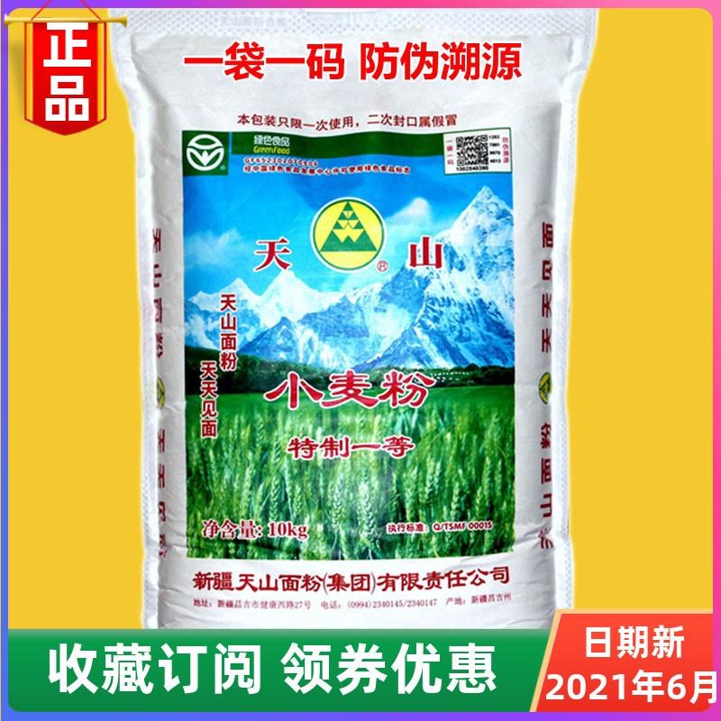 新疆天山高筋面粉特一粉10kg家用包子饺子馒头奇台绿小麦无添加剂