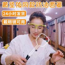 厨房炒菜面罩防油烟防护面罩防油溅神器做饭防油女款面俱护脸遮脸