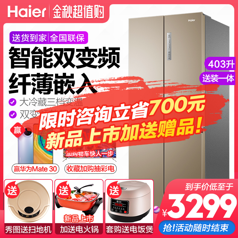 海尔冰箱双开四开门变频十字对开门(非品牌)
