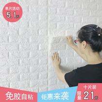 3d立體墻貼磚紋客廳背景臥室墻紙幼兒園兒童防撞壁紙自粘宿舍貼紙