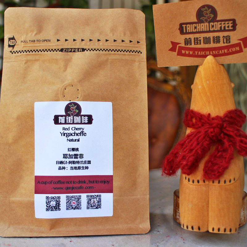 Yerga cheffy red cherry sun dried hand made coffee beans Ethiopia boutique fresh roasted coffee beans 227g
