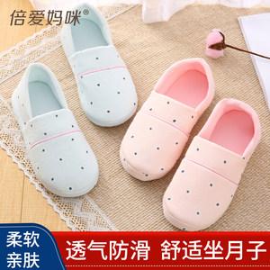 倍爱妈咪月子鞋夏季薄款6月份7包跟孕妇鞋产后防滑软底产妇鞋夏天