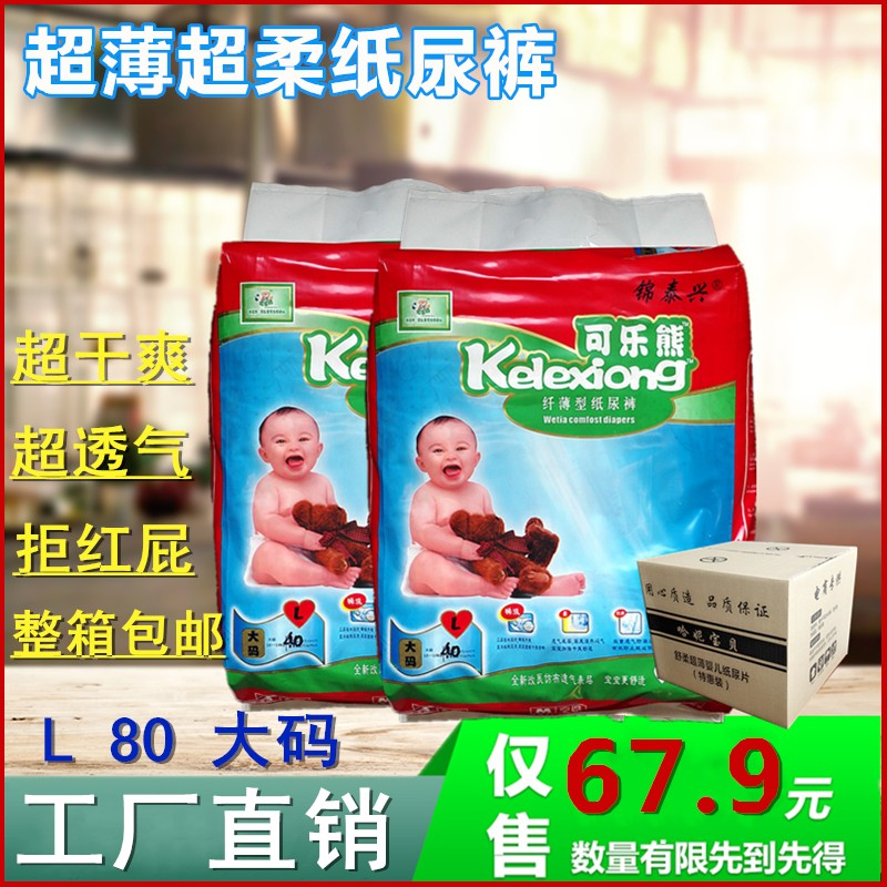 Newborn diapers diapers baby ultra thin breathable dry L XL box wholesale special price package summer
