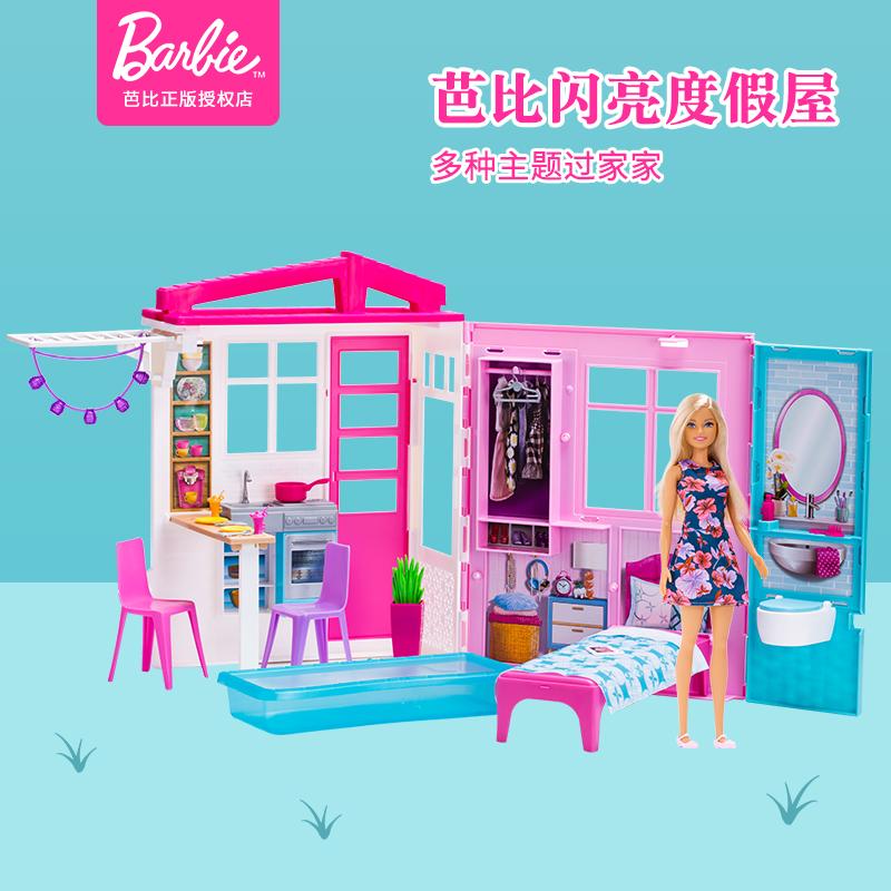 正版芭比娃娃套装大礼盒别墅城堡闪亮度假屋公主生日礼物女孩玩具