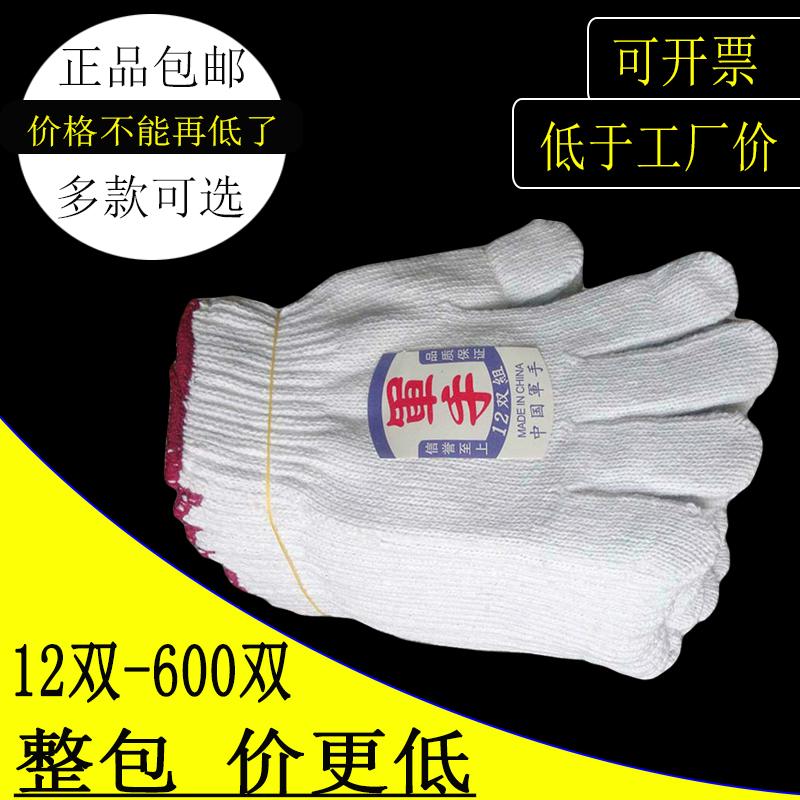 手套劳保耐磨工作纯棉纱加厚棉线白色尼龙防护棉手套透气防滑军手