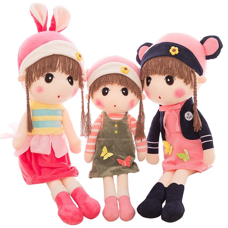 布娃娃女生毛絨玩具抱枕公仔可愛洋娃娃兒童玩偶女孩公主生日