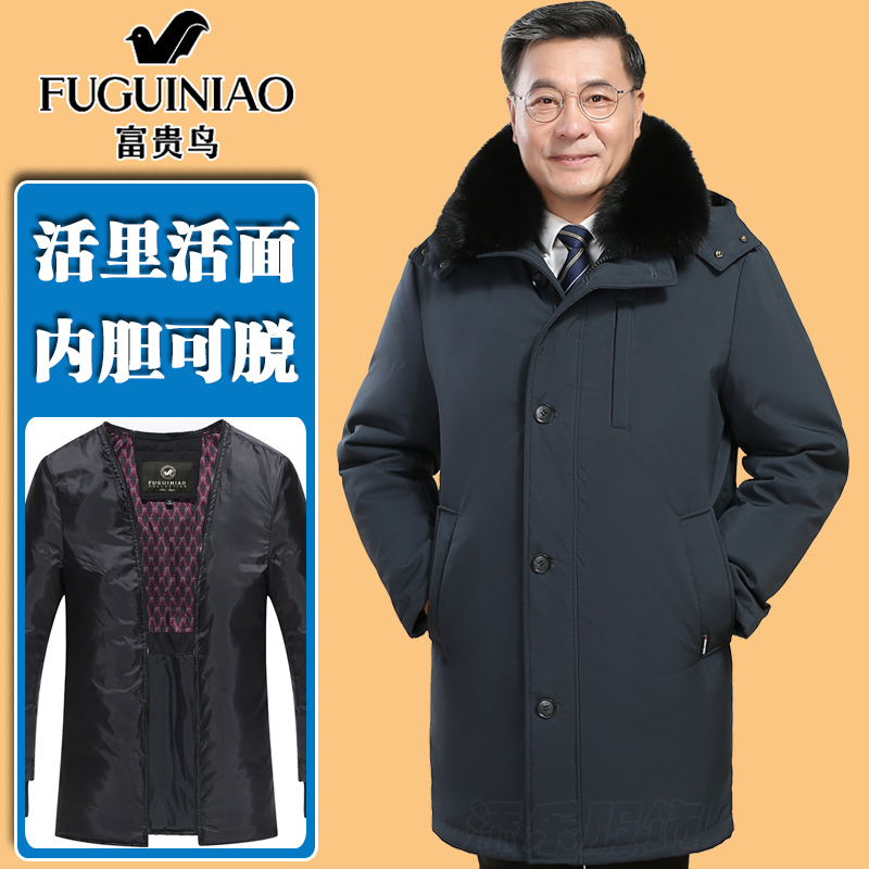 Rich bird middle aged and old peoples down jacket mens middle and long detachable inner tank thickened and fattened plus large size dads clothes