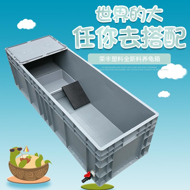 塑料乌龟箱龟缸造景生态大型专用养殖箱养龟缸带晒台水族箱水陆缸