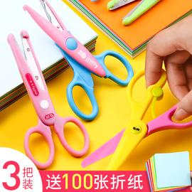 晨光儿童剪刀安全手工塑料宝宝幼儿园小号美工剪纸剪子圆头玩具不伤手幼儿园0-3-6岁宝宝小孩套装玩具可爱