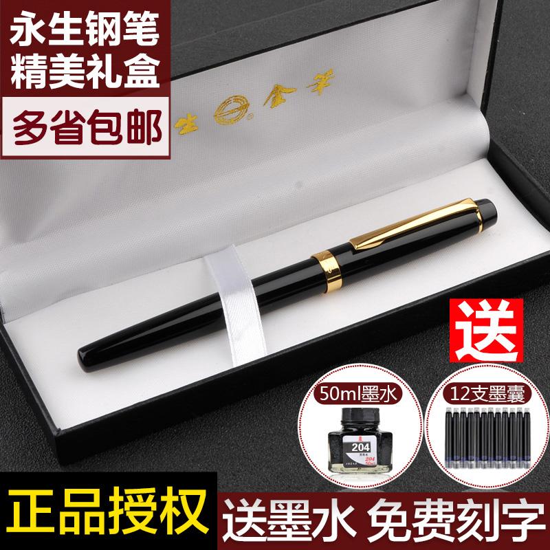 永生钢笔学生用练字书法墨囊礼盒装美工铱金成人办公正品刻字钢笔