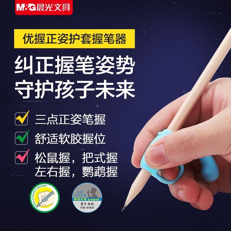 晨光握笔器幼儿园小学生矫正握笔拿笔纠正儿童初学者姿小孩学写字姿势握笔套铅笔保护套铅笔帽优姿笔