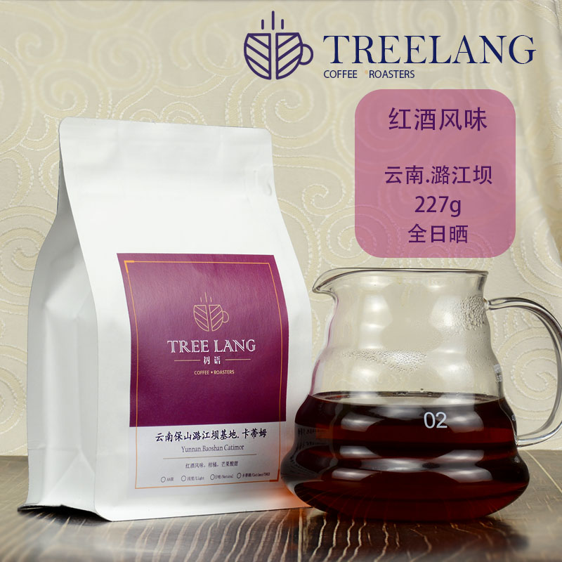 Red wine flavor coffee beans sun dried red wine fermentation shallow baked 227g single product coffee beans hand wash