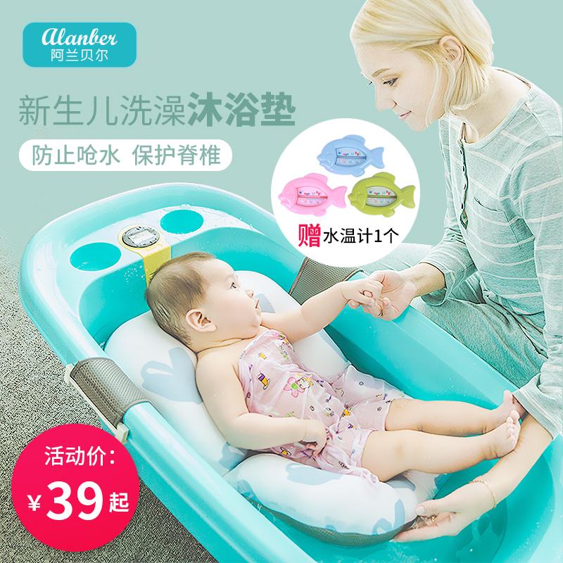 阿兰贝尔洗澡神器婴儿新生儿浴盆网兜防滑神器垫浴网宝宝坐躺通用