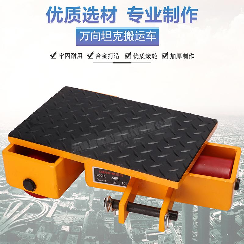 厂家正品杭州川岛CRD型万向搬运坦克设备搬运器搬运车铁乌龟轮子