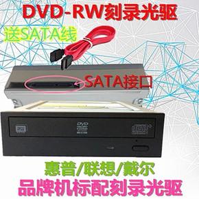 包邮联想戴尔惠普清华同方品牌机SATA/串口DVD台式机光驱刻录光驱