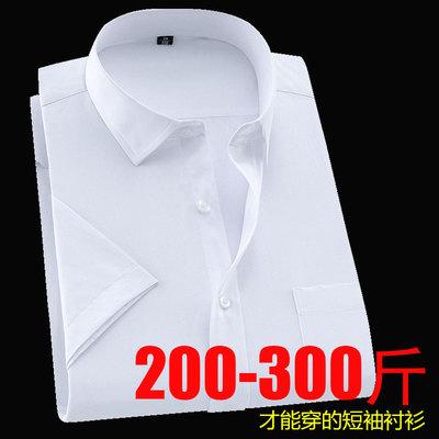 超大号夏季短袖男加肥加大白衬衣