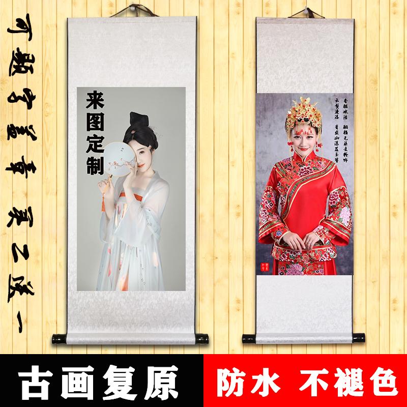 婚纱古风汉服宝宝写真照片来图定制定做中式绢丝绸装裱卷轴挂画