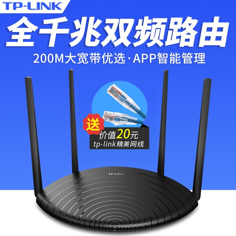 【双千兆+1年换新服务】TP-LINK双频1200M全千兆端口版5G无线路由器光纤wifi家用高速tpink穿墙王