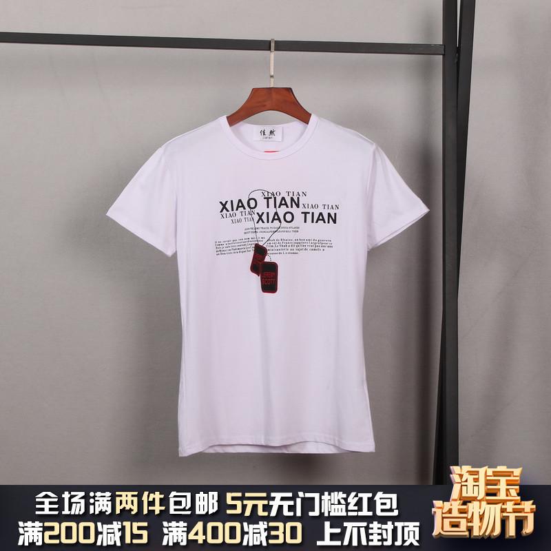 2019夏装佳然【东Y】商场撤柜专柜品牌折扣男装宽松短袖男士T恤