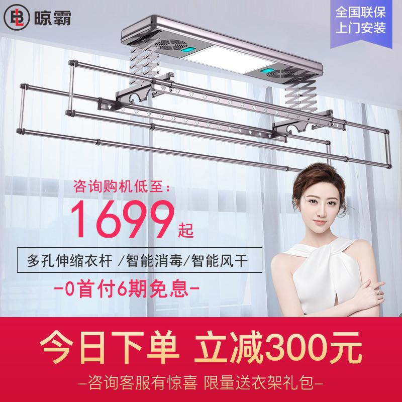 晾霸LB01电动晾衣架家用伸缩晒衣杆智能遥控自动升降晾衣机晒衣架
