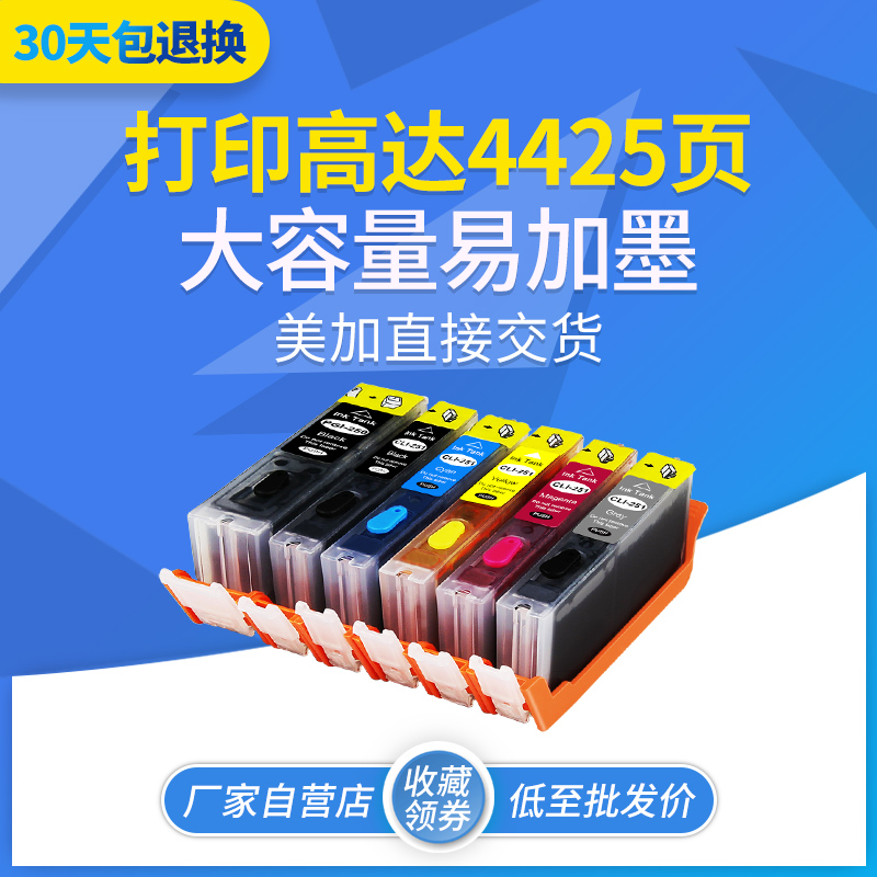 兼容佳能IX6820 6720 IP7220 8720 MG7120 7520 6320 6620 5520