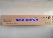 施乐5000黄粉粉盒墨粉盒006R01254亚太版兼容全新