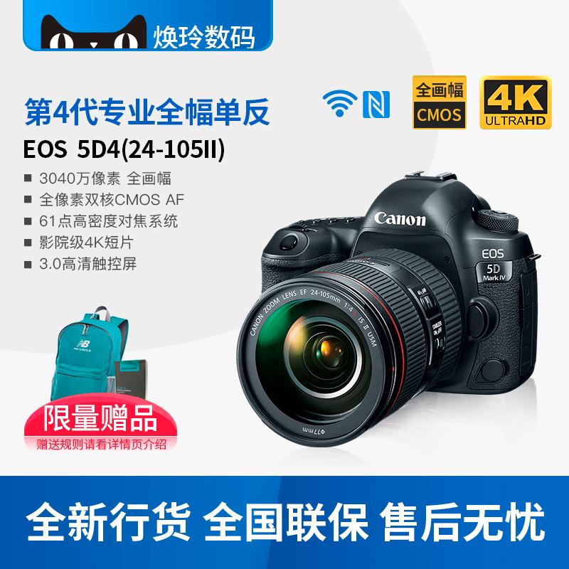佳能5D4套机 EOS 5D Mark IV 24-105套机 全画幅专业数码单反相机