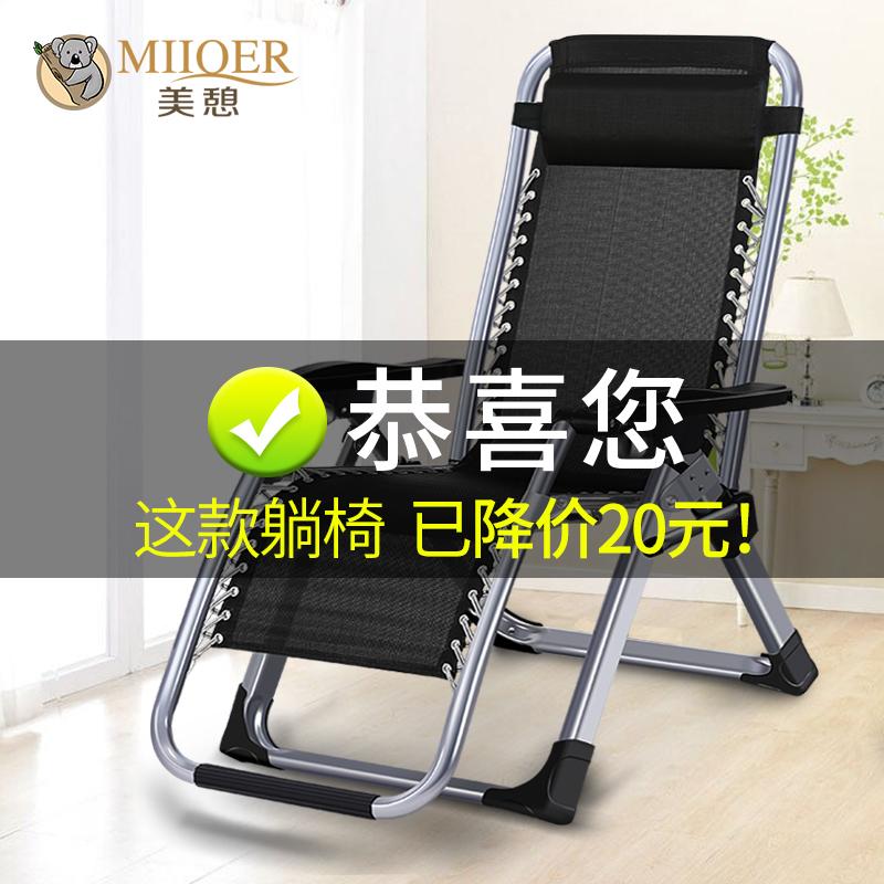 夏天躺椅折叠午休午睡床单懒家用成人趟靠椅便携多功能凉椅子逍遥
