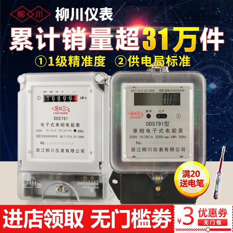Ива река аренда дом высокой точности домой 220v цифровой жк дисплей один трехфазный амперметр электронный электрический степень пожар стол
