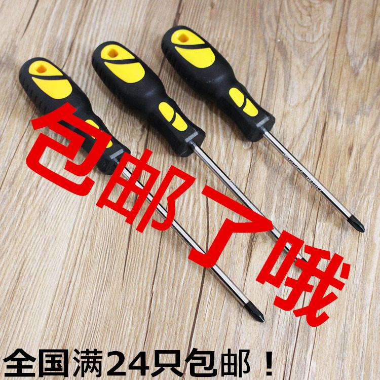 螺丝刀螺丝刀改锥螺丝刀一字螺丝刀梅花螺丝刀十字螺丝刀