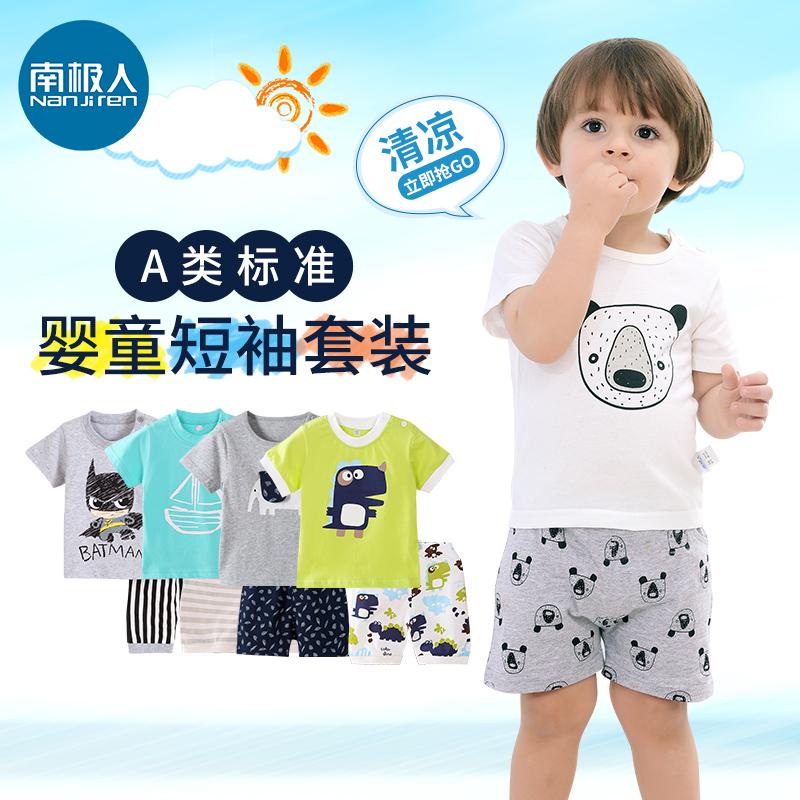 南极人男童夏装2018新款套装儿童夏季童装纯棉婴儿短袖女宝宝衣服