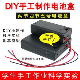 五5号电池盒带开关带盖DIY科学实验2节4节3V6V手工小制作电池座子图片