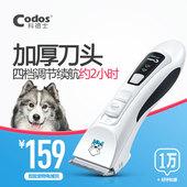 狗狗剃毛器宠物剃毛工具电推子狗毛剪毛神器电推剪科德士cp-9200